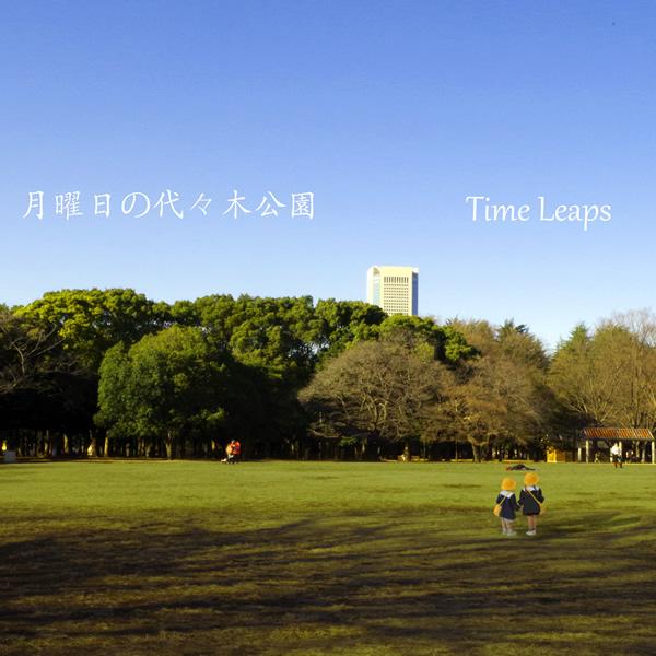 月曜日の代々木公園